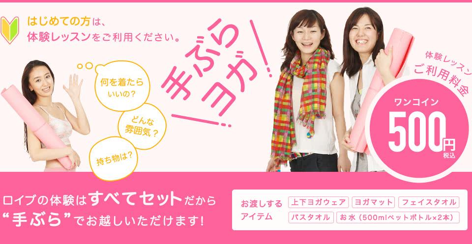 loIve(ロイブ) 神戸三宮店の画像