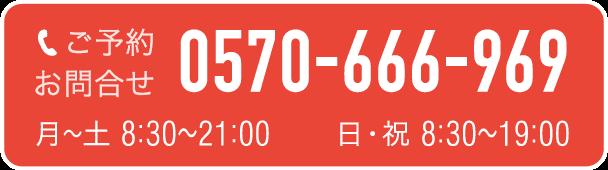 ご予約・お問い合わせ 0570-666-969 月~土8:30~21:00 日・祝8:30~19:00