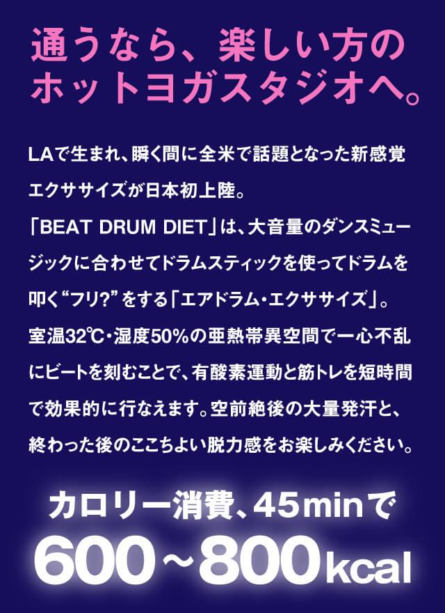 日本初上陸!!「ドラムエクササイズ」BEAT DRUM DIET