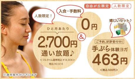 11/25オープン記念!月額2,916円で通い放題!!