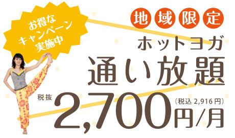 通い放題!2,700円/月 3ヶ月特別価格!!