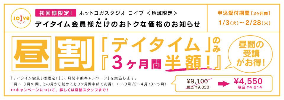 201701_hiruwaril_hokkaidotohoku