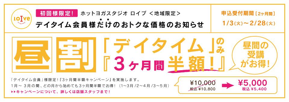 201701_hiruwaril_kansai