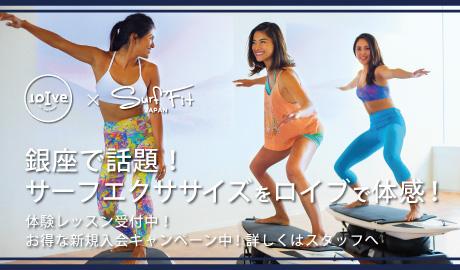Surf情報