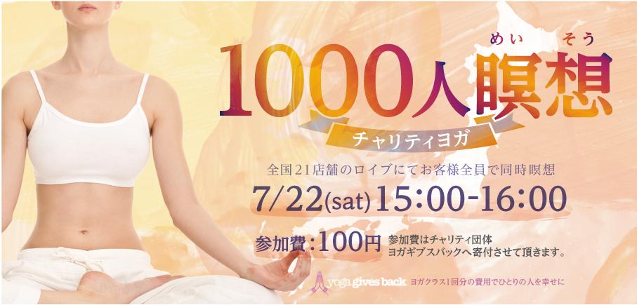 1000人瞑想チャリティSNS-01