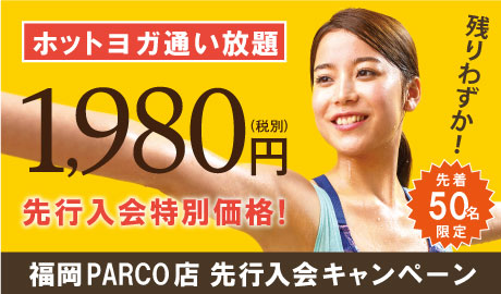 福岡先行入会店舗バナー2