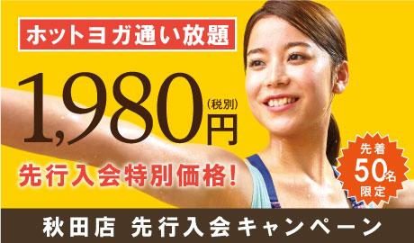 秋田先行入会店舗バナー-