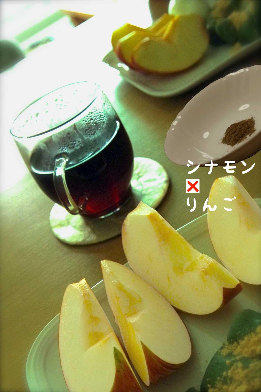 りんご×シナモン
