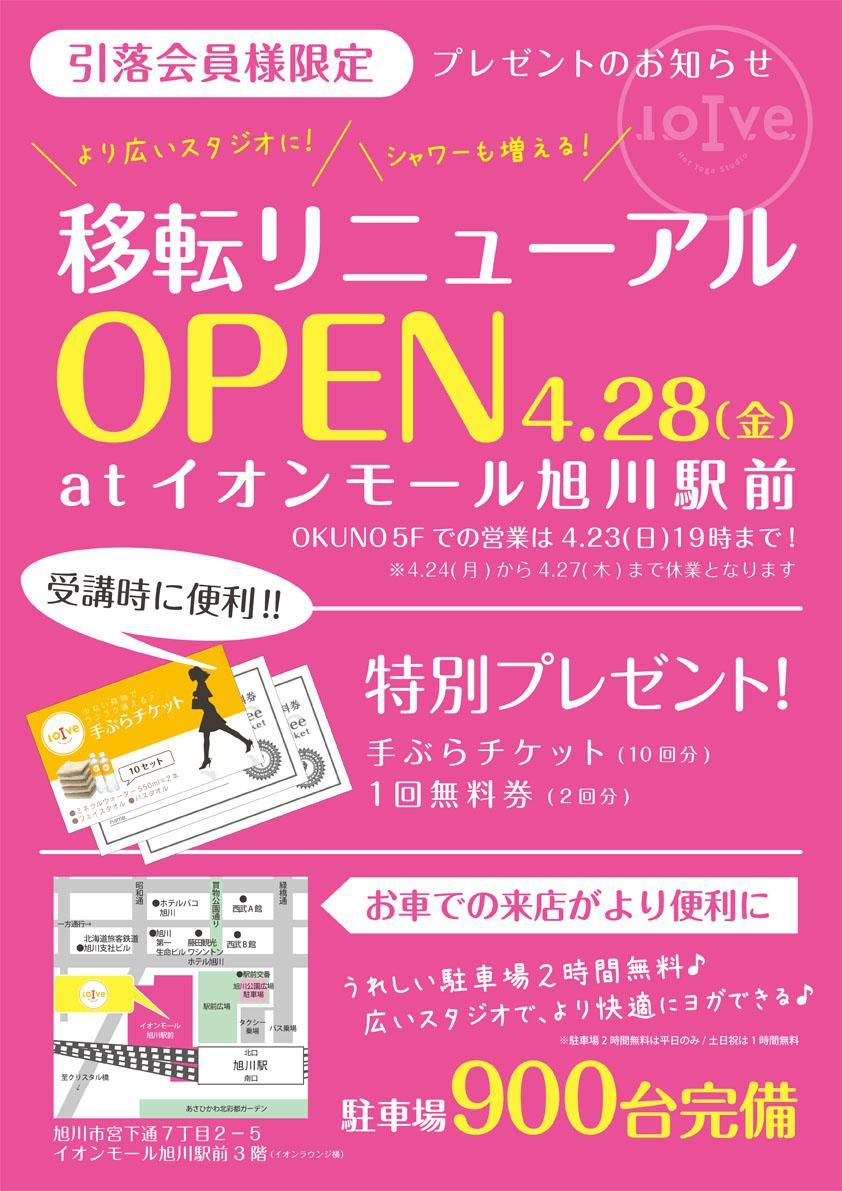 旭川のリニューアルオープンPOP