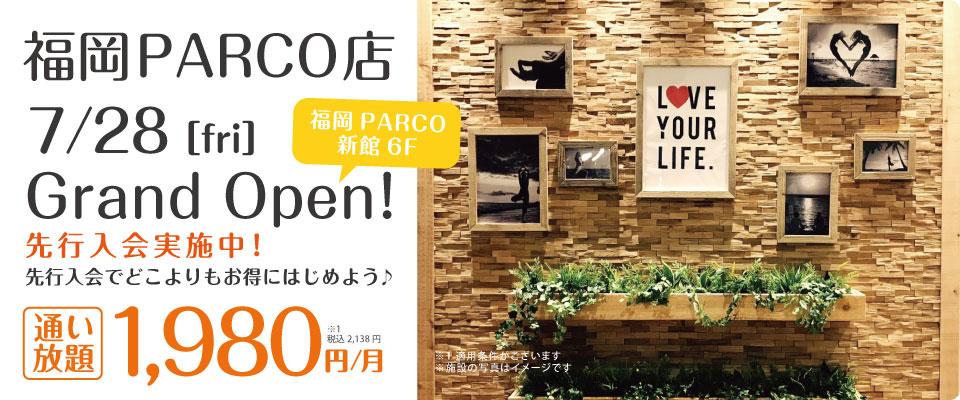 福岡PARCO店先行入会受付開始!
