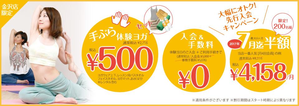 kanazawa_open_campaign_l