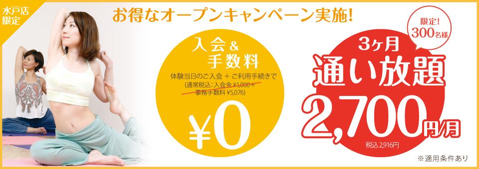 【水戸店限定】オープンキャンペーン!通い放題 2,700円/月