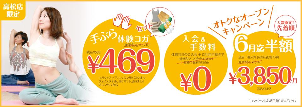 高松オープンキャンペーン
