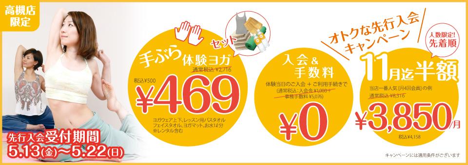 takatsuki_senkou-campaign_banner_L