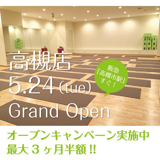 5/24(火)高槻店オープン!