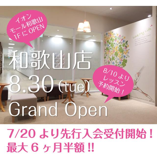 8/30(火)和歌山店オープン!