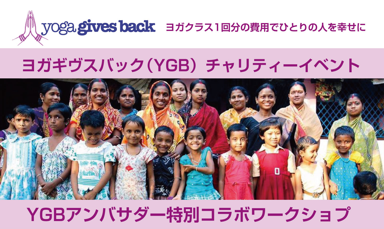 7/22 Yoga Gives Back「チャリティーヨガイベント」開催