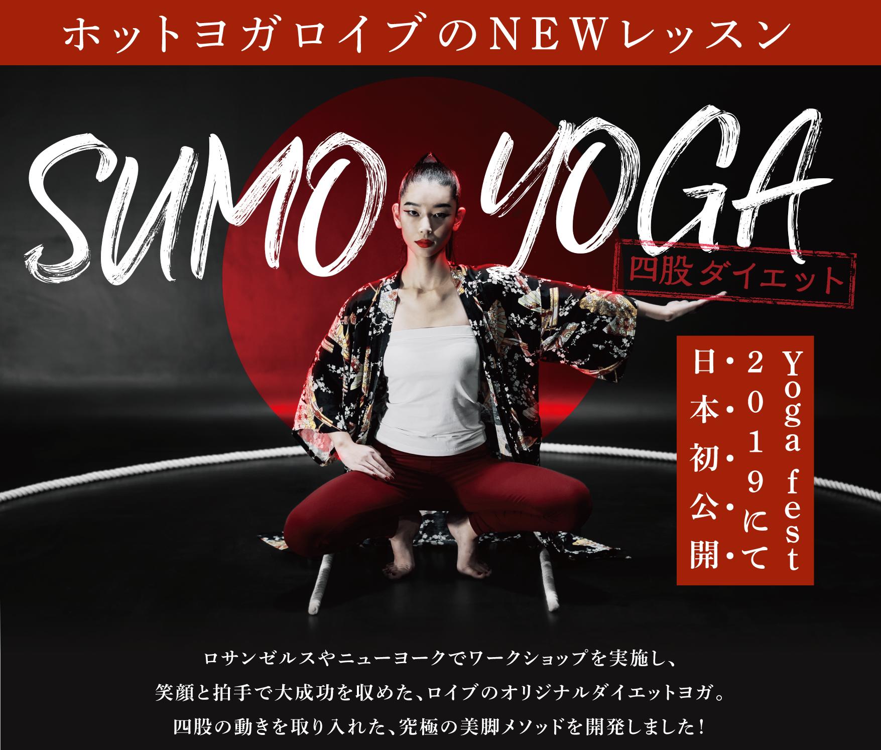 SUMO YOGA 9月15日(日)「ヨガフェスタ横浜2019」にて日本初公開!