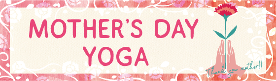 【母の日限定】Mother's Day Yoga