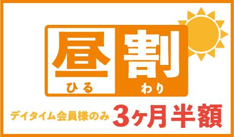 「昼割」キャンペーン実施中!!