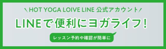 LINEで便利にヨガライフ!