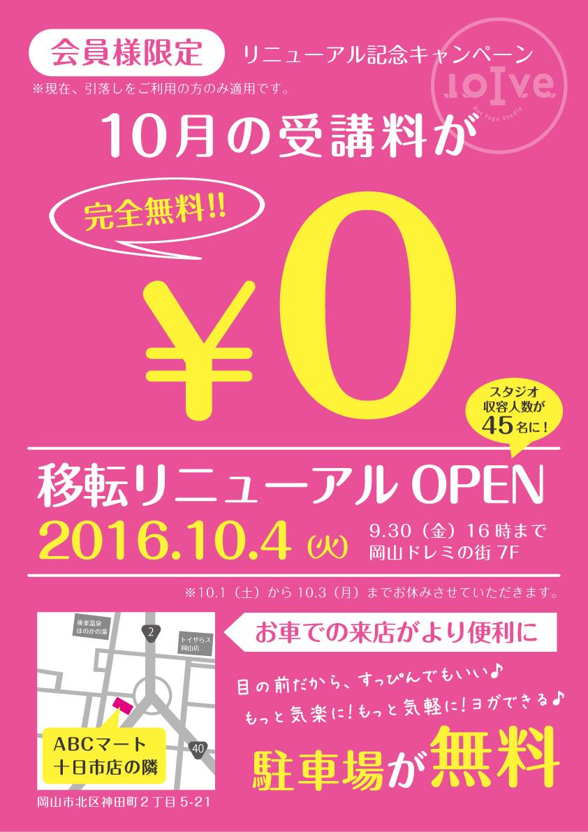loIve(ロイブ)岡山店10月4日(火)より移転リニューアルのご挨拶