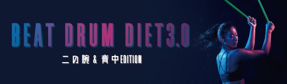 BEAT DRUM DIET3.0