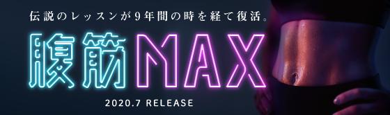 NEW LESSON:腹筋MAX