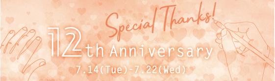 ロイブ12周年~Special Thanks!12th anniversary~