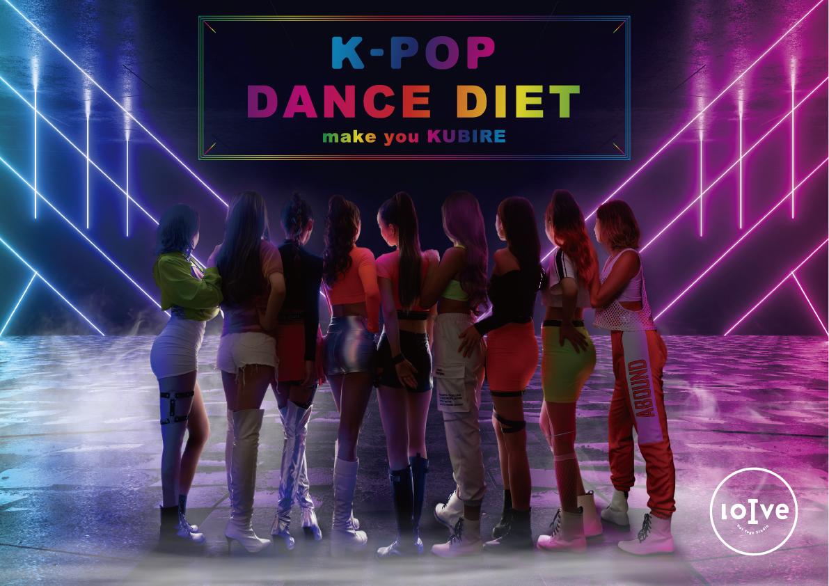 K-POPダンスダイエットでくびれ腰をつくる!New lessonのお知らせ
