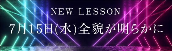 7月15日全貌公開 New Lesson