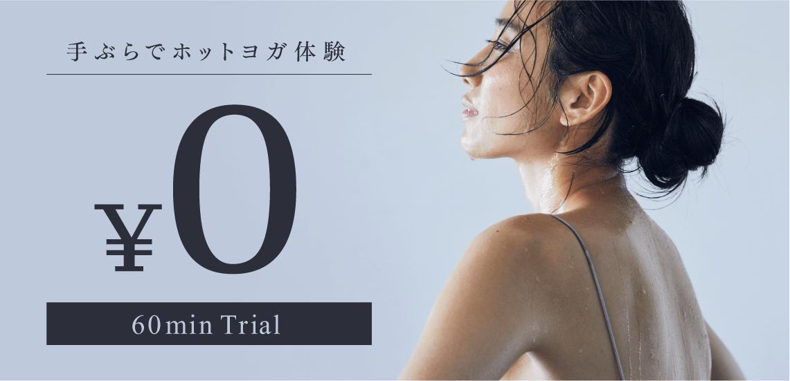 ホットヨガロイブ 体験レッスン0円 7/31まで