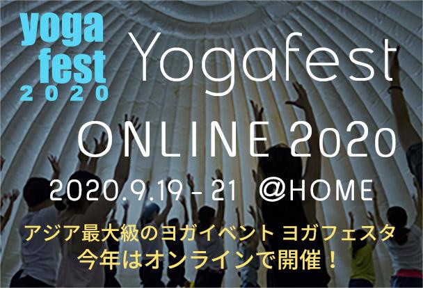 【9/4更新】アジア最大級のヨガイベント「Yoga Fest 2020」に出演決定!