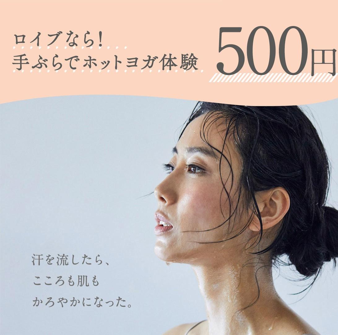 ホットヨガ ロイブ 体験レッスン500円/夏太り解消!