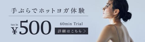 手ぶら体験レッスン500円