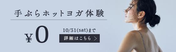 手ぶら体験レッスン0円