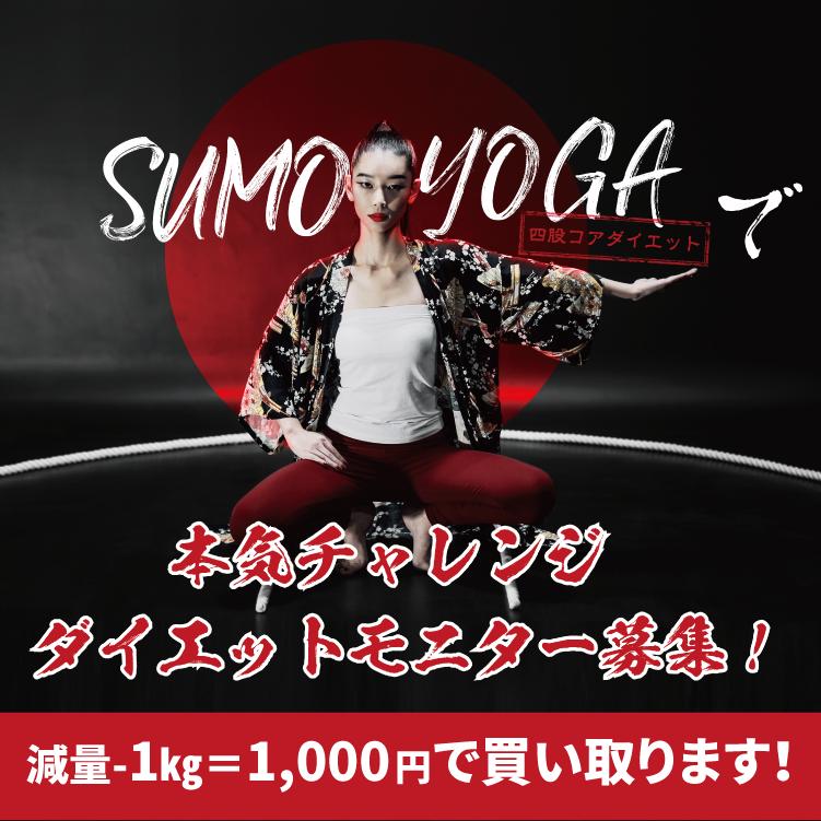 SUMO YOGAで本気チャレンジ!!ダイエットモニター募集!