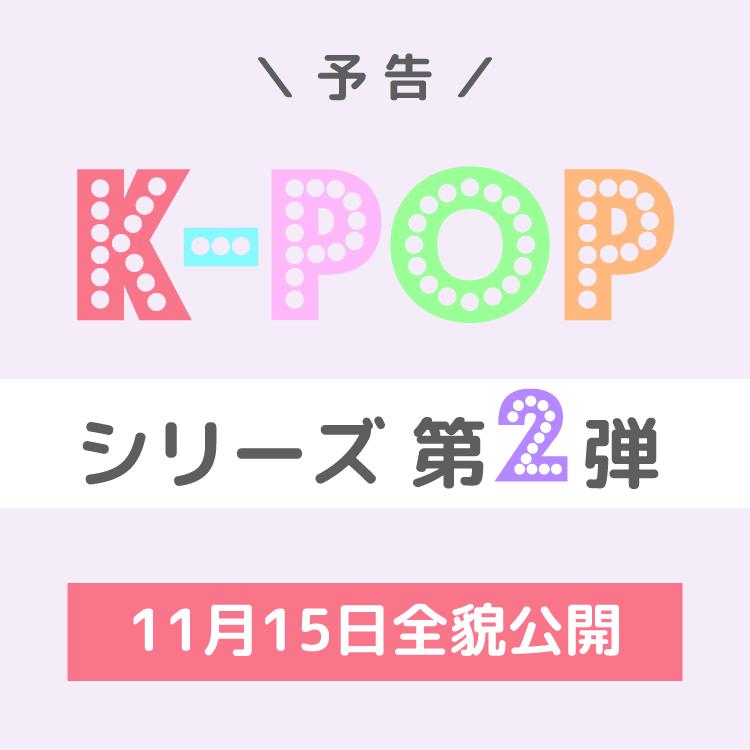 【NEW LESSON予告】K-POPシリーズ第2弾リリース!