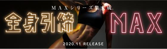 【11/23更新】YouTube「猛トレ」3回目配信中 〜 全身引締MAX 〜