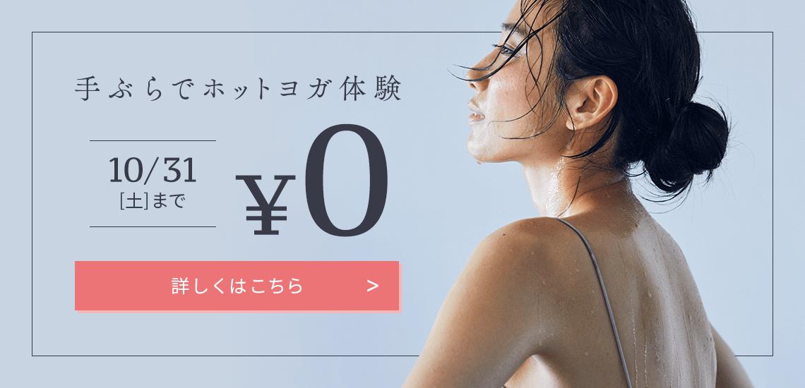 ホットヨガロイブ 体験レッスン0円 10/31まで