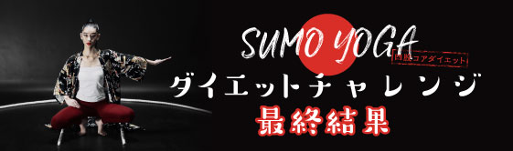 SUMO YOGA ダイエットチャレンジ 最終結果!