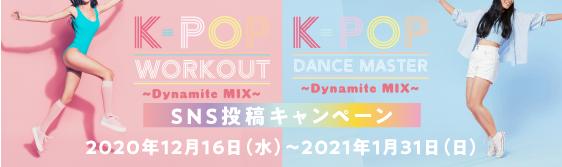 K-POP第2弾 SNS投稿キャンペーン!