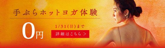 手ぶらホットヨガ体験0円キャンペーン