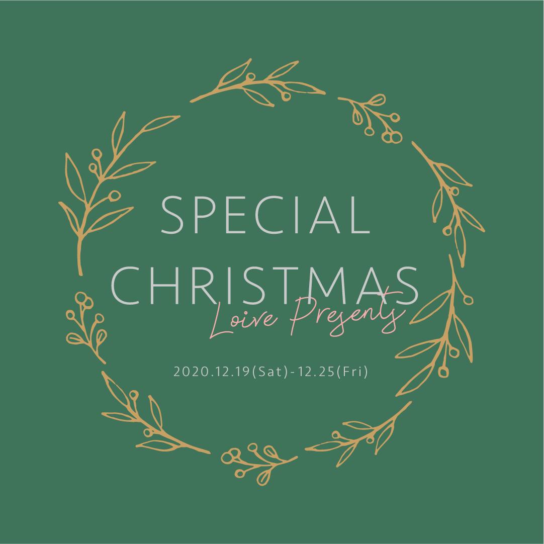 【12/25で終了】loIve presents スペシャルクリスマス企画