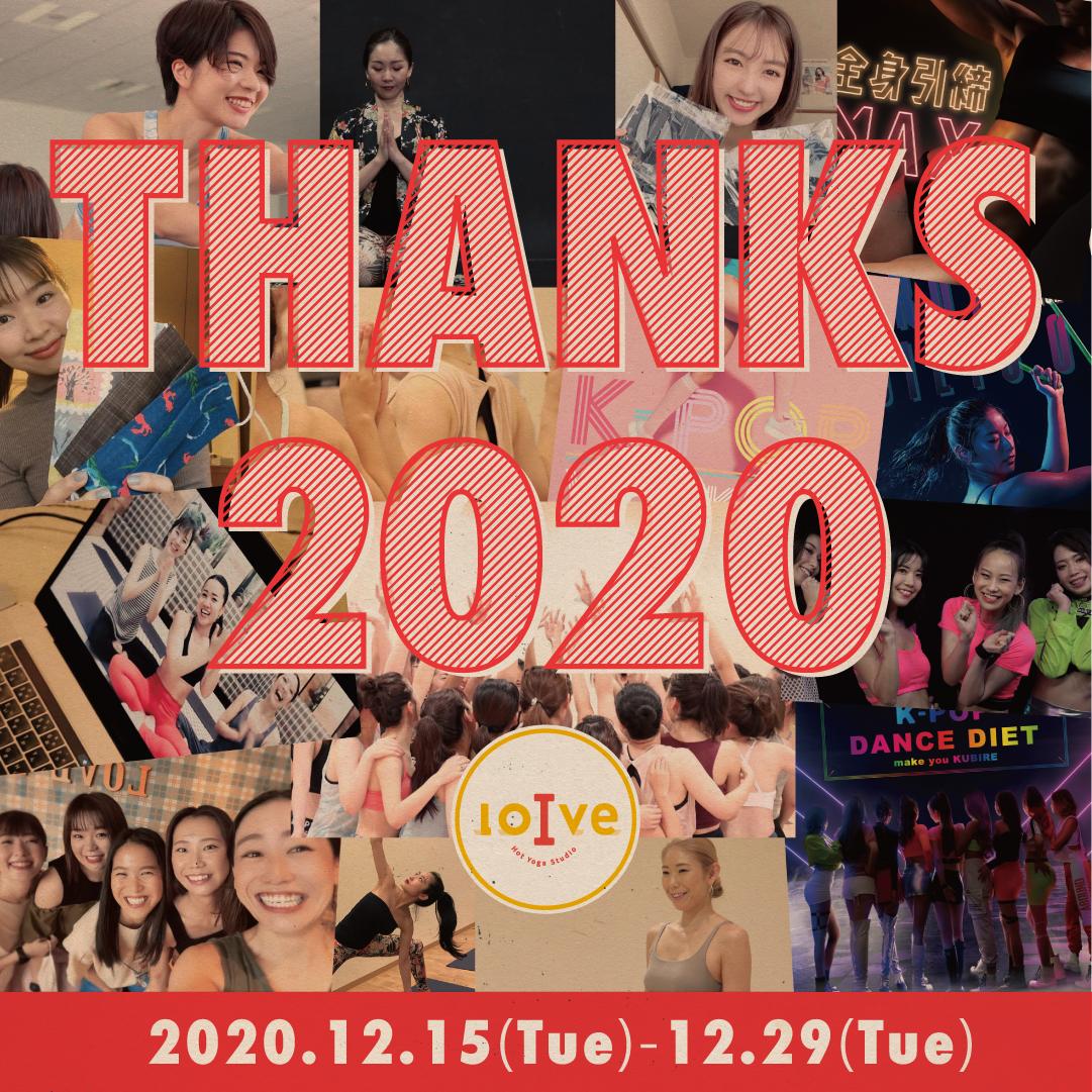 【12/29で終了】年末企画のお知らせ