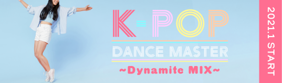 【NEW LESSON】K-POP DANCE MASTER ~Dynamite MIX~ 2021年1月リリース!