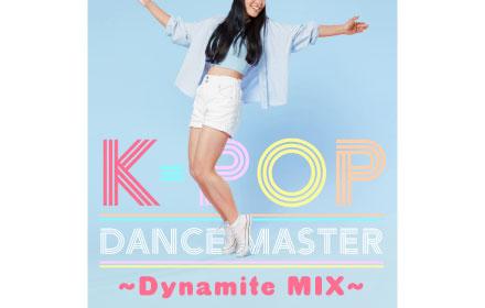【NEW LESSON】K-POP新シリーズ「ダンスマスター編」Dynamite MIX!動画配信中(1/8更新)