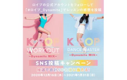 【終了しました】K-POP第2弾 SNS投稿キャンペーン ~韓国コスメが当たる!~