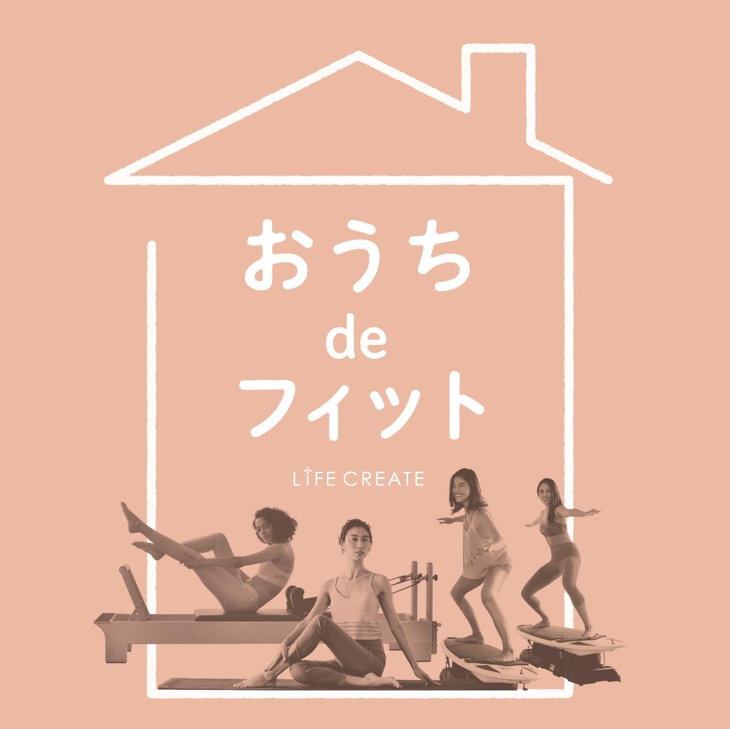 月額サービス『おうちdeフィット』正式リリース決定!2/1  朝9時より受付開始!