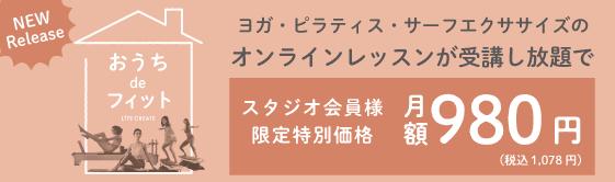おうちdeフィット 公式サイト